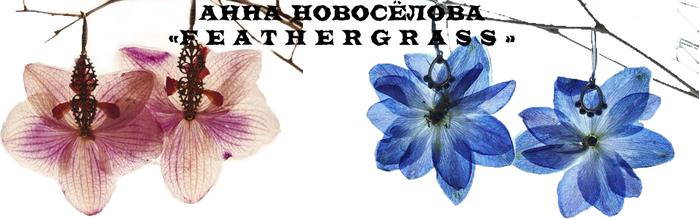 анна новоселова Feathergrass DHJ/4851113_39 (700x219, 191Kb)