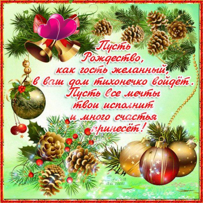К рождеству поздравление