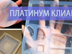 Новинка ассортимента-Платинум 10, очень мягкий и жидкий безопасный силикон. Ярмарка Мастеров - ручная работа, handmade.