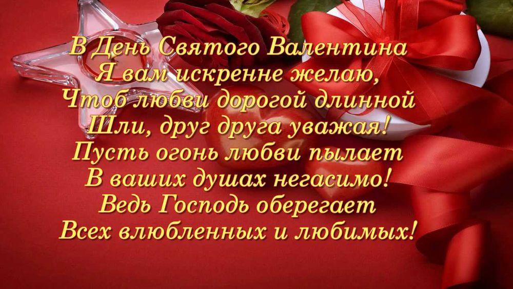 Прикольные поздравление с днем св валентина