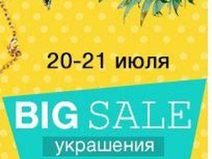 Участвую в Big Sale Украшения!!!!! | Ярмарка Мастеров - ручная работа, handmade