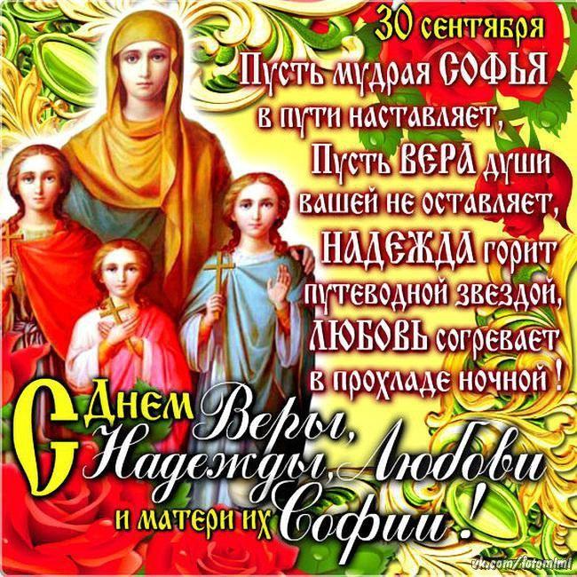 Поздравления и открытки с праздником вера надежда любовь, простой