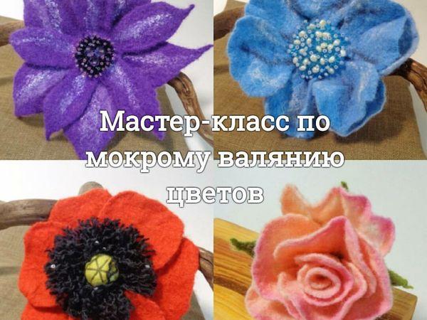 Мастер-класс по валянию цветов   Ярмарка Мастеров - ручная работа, handmade