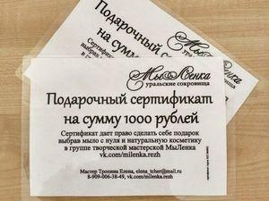 Подарочные сертификаты. Ярмарка Мастеров - ручная работа, handmade.