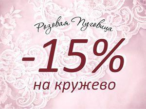 Скидка -15% на все кружево! | Ярмарка Мастеров - ручная работа, handmade