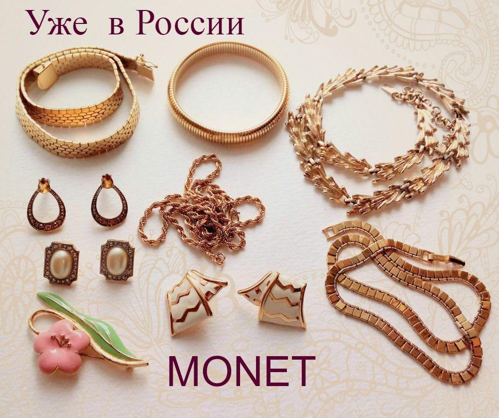 винтажные украшения, винтажный стиль, винтаж сша, monet