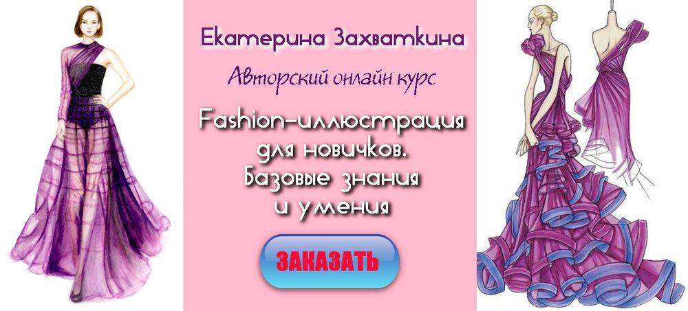 мастер-класс, fashion, модная иллюстрация, онлайн обучение