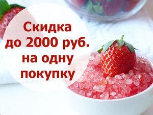 Дарю 250 от 2000 рублей каждому!. Ярмарка Мастеров - ручная работа, handmade.