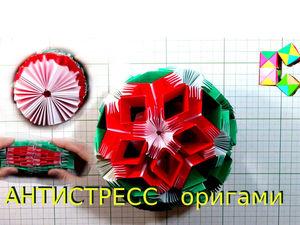 Видео мастер-класс: шар-антистресс в технике оригами. Ярмарка Мастеров - ручная работа, handmade.