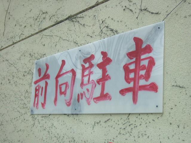 удовольствие, общение на ям, японский жемчуг