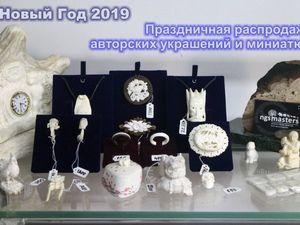 Предновогодняя распродажа украшений и миниатюр из природных материалов. Ярмарка Мастеров - ручная работа, handmade.