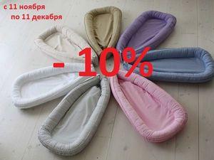Скидка -10% с 11 ноября по 11 декабря на все коконы(гнездышки для новорожденных. Ярмарка Мастеров - ручная работа, handmade.