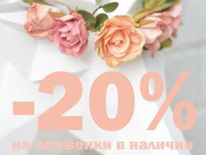 Шок Скидка - 20% на все венки в наличии   Ярмарка Мастеров - ручная работа, handmade