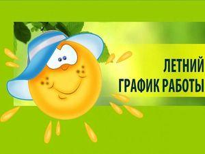 Расписание аукционов на лето!. Ярмарка Мастеров - ручная работа, handmade.