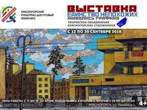 """Выставка """"Единство непохожих"""" в Красногорске. Ярмарка Мастеров - ручная работа, handmade."""