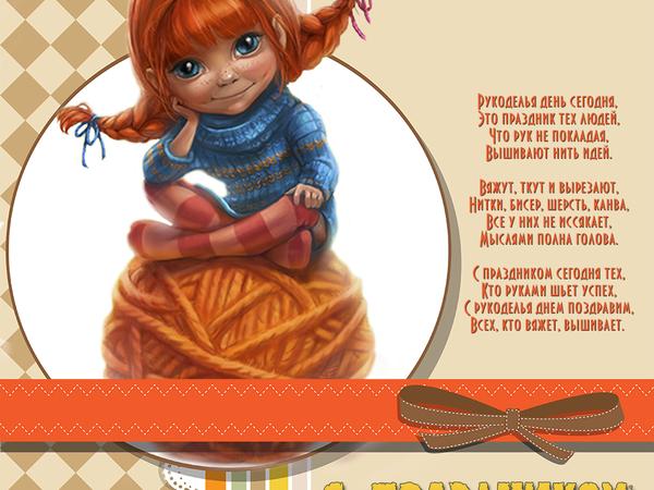 С Днём рукоделия!! | Ярмарка Мастеров - ручная работа, handmade