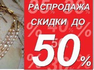 БОЛЬШАЯ распродажа -50%,40%,30% на все готовые работы до 15 мая!. Ярмарка Мастеров - ручная работа, handmade.