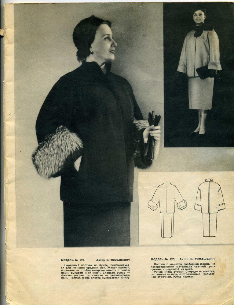 винтажная мода