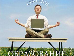 Онлайн-образование: учимся в удобное время. Ярмарка Мастеров - ручная работа, handmade.