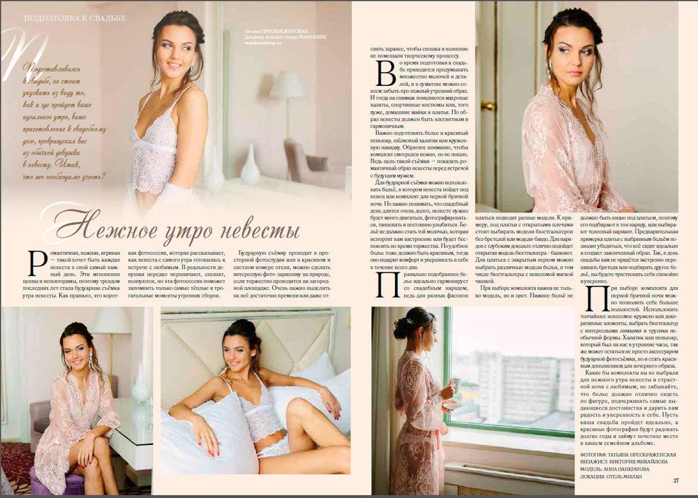 публикация, публикация в журнале, нижнее белье, mandarini, белье mandarini, кружевное бельё, свадебное белье, халатик для невесты, халат для невесты