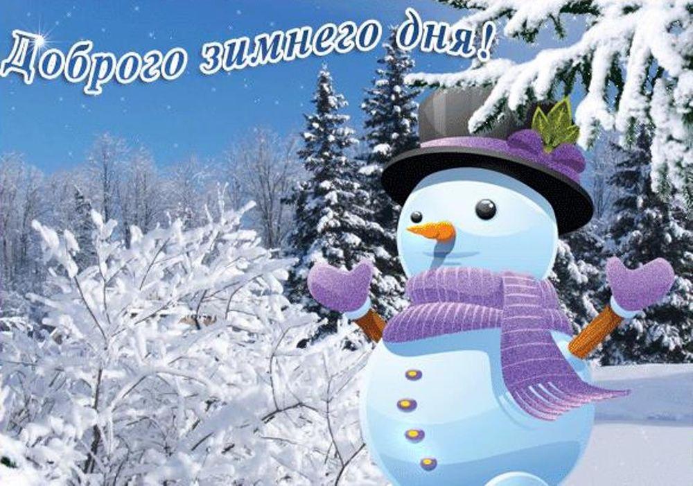 Картинки, удачного дня гифки зимнего