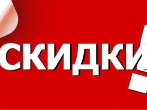 Апрельские Скидки%   Ярмарка Мастеров - ручная работа, handmade