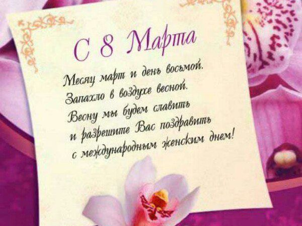 С 8 марта милые девушки и женщины! | Ярмарка Мастеров - ручная работа, handmade