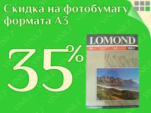 Скидка 35% на фотобумагу Lomond формата A3  (ЗАВЕРШЕНО) | Ярмарка Мастеров - ручная работа, handmade