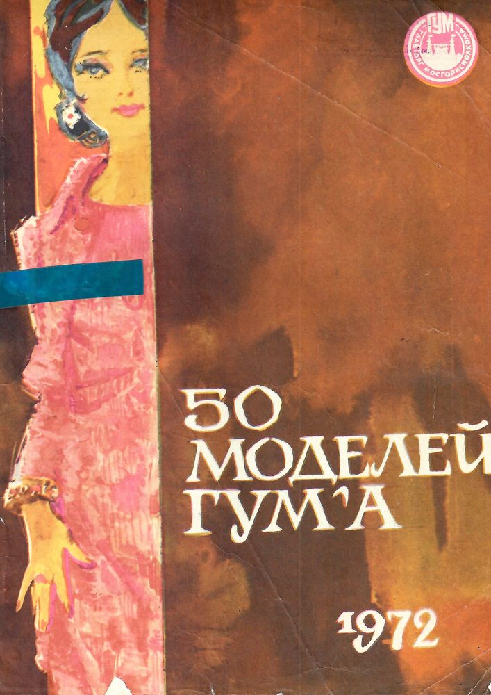 Выкройки из журнала «50 моделей ГУМа» 1972 года. Часть 1, фото № 1