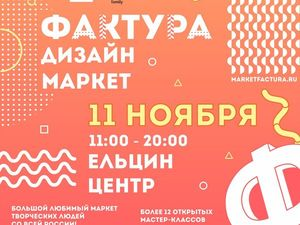 11 ноября (суббота) ждут вас в Ельцин Центре!). Ярмарка Мастеров - ручная работа, handmade.
