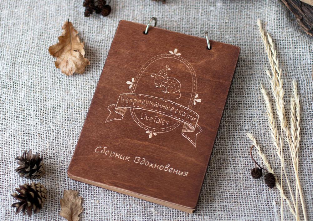 деревянный блокнот, персональный подарок