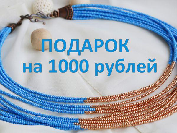 Дарю 1000 рублей!!! Новогодний конкурс!!! | Ярмарка Мастеров - ручная работа, handmade