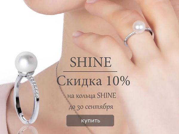 Скидка 10% на кольца Shine   Ярмарка Мастеров - ручная работа, handmade