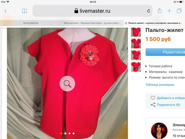Тренд сезона- пальто без рукавов   Ярмарка Мастеров - ручная работа, handmade