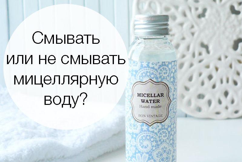 Мицеллярная вода: смывать или не смывать?, фото № 1