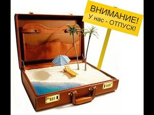 Отпуск с 9 по 18 июня!. Ярмарка Мастеров - ручная работа, handmade.