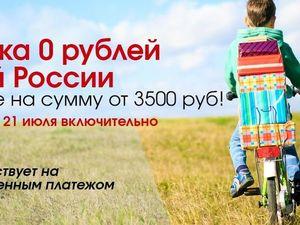 Доставка 0 рублей по всей России!. Ярмарка Мастеров - ручная работа, handmade.