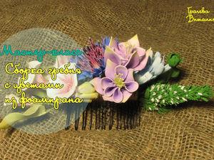 Видео мастер-класс: сборка гребня с цветами из фоамирана. Ярмарка Мастеров - ручная работа, handmade.