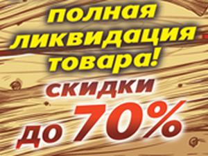 Скидки 40-70% на товары для создания украшений!!! Закрытие магазина 18 сентября 2017 года!!! Спешите!!!. Ярмарка Мастеров - ручная работа, handmade.