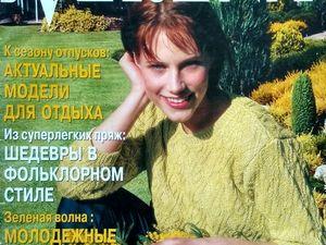 Verena № 5/1998. Ярмарка Мастеров - ручная работа, handmade.