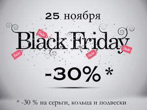 Black Friday 25 ноября – скидка 30% | Ярмарка Мастеров - ручная работа, handmade