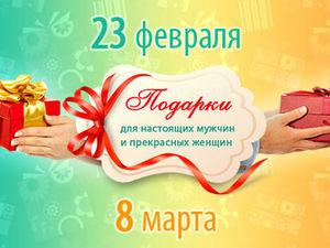 Подарки для предстоящих праздников!!. Ярмарка Мастеров - ручная работа, handmade.
