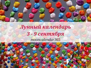 Лунный календарь 3 — 9 сентября. Ярмарка Мастеров - ручная работа, handmade.