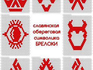 Славянская символика и ее значение | Ярмарка Мастеров - ручная работа, handmade