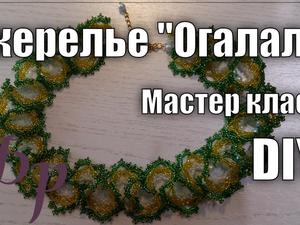 Видео мастер-класс по бисероплетению: ожерелье «Огалала». Ярмарка Мастеров - ручная работа, handmade.