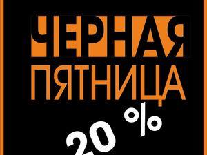 """""""Черная пятница"""" -20% на все схемы 22-24 ноября!. Ярмарка Мастеров - ручная работа, handmade."""