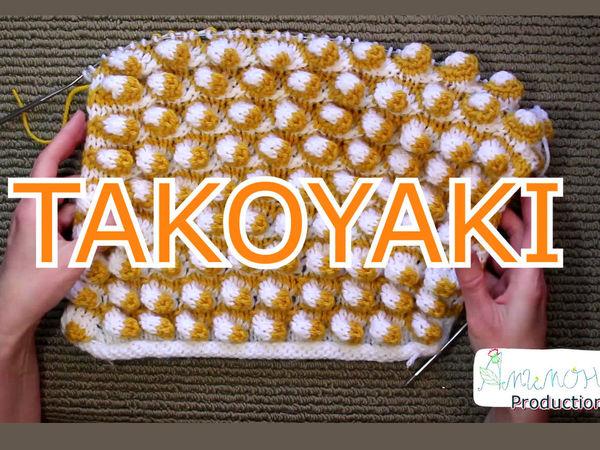 Шарики «Такояки»: учимся вязать необычный узор | Ярмарка Мастеров - ручная работа, handmade