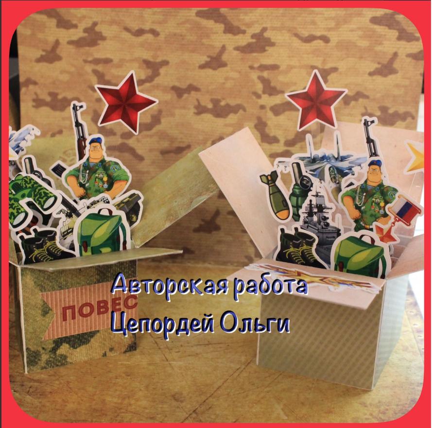 защитнику отечества, подарок для мужчины, скрапбукинг материалы, скрапбукшоп