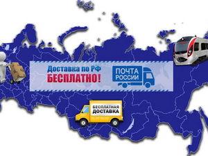 Бесплатная доставка по России до конца марта !. Ярмарка Мастеров - ручная работа, handmade.