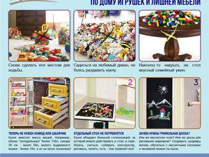 Сколько мебели нужно для занятий и развития ребенка?. Ярмарка Мастеров - ручная работа, handmade.